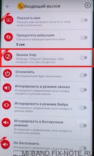 Mi Band 4 Уведомления о звонках мессенджеров